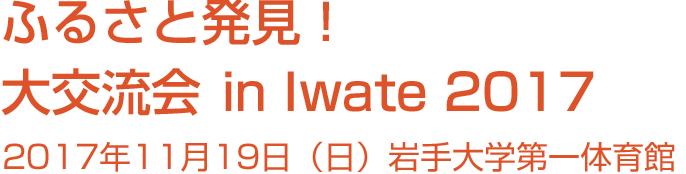ふるさと発見!大交流会 in Iwate 2017 2017年11月19日(日)岩手大学第一体育館